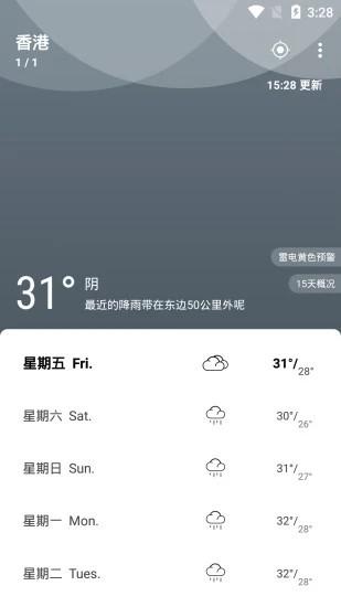 天气佳天气软件截图3