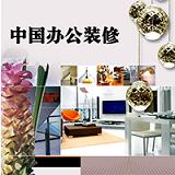 中国办公装修