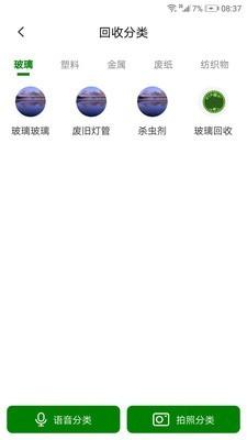 瓦力垃圾分类软件截图2