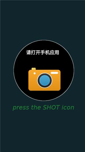 手表相机软件截图2