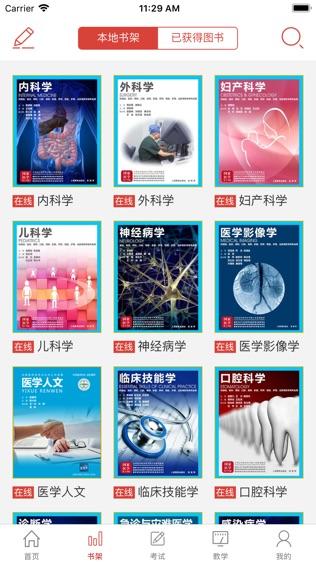 国家医学电子书包