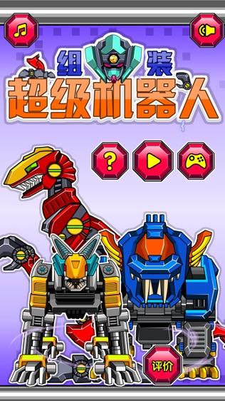 机器人组装