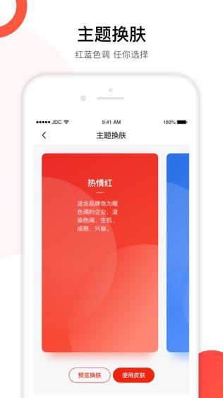 京东企业购软件截图2