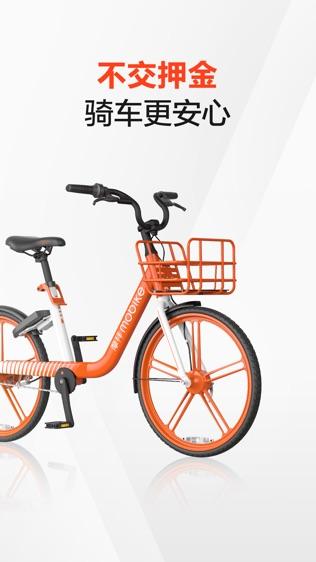 摩拜单车 Mobike软件截图0