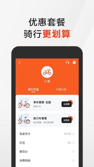 摩拜单车 Mobike软件截图2