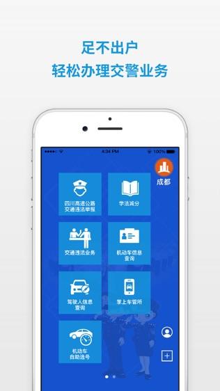 四川交警公共服务平台软件截图0
