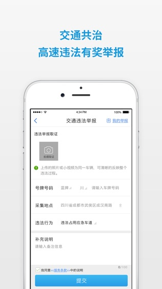 四川交警公共服务平台软件截图1