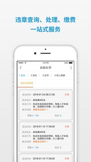 四川交警公共服务平台软件截图2
