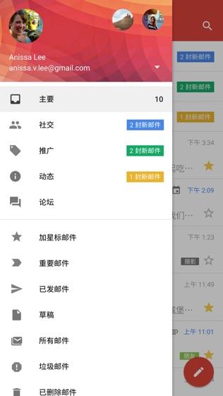 Gmail软件截图1