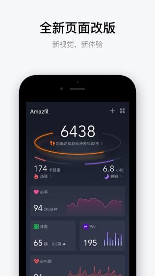 Amazfit手表软件截图0