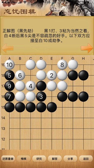 围棋死活宝典软件截图1