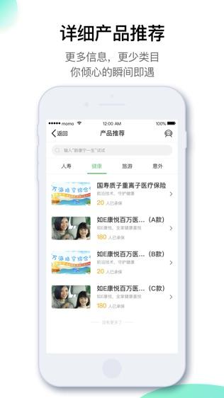 国寿e宝软件截图2