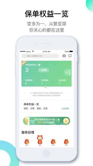 国寿e宝软件截图1