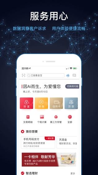 重庆农商行软件截图0