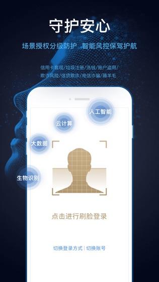 重庆农商行软件截图1