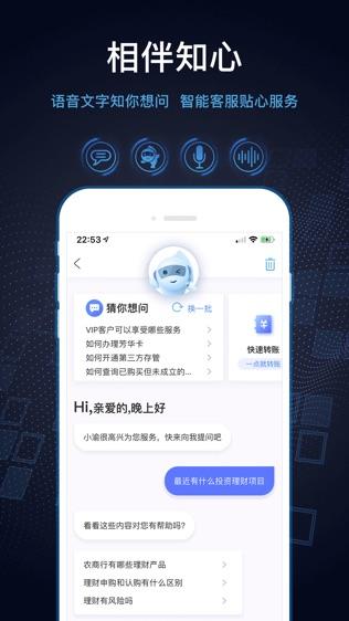 重庆农商行软件截图2