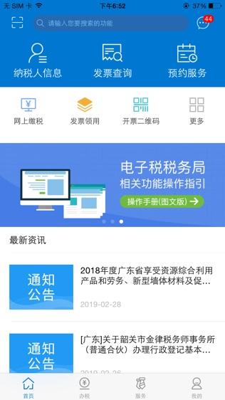 广东税务手机版-广东省电子税务局软件截图0