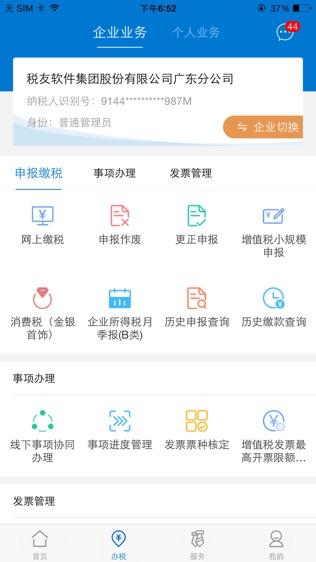 广东税务手机版-广东省电子税务局软件截图1