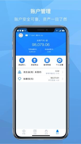 中国民生银行直销银行软件截图2