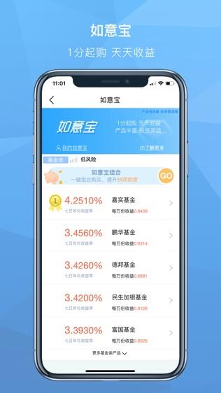 中国民生银行直销银行软件截图1