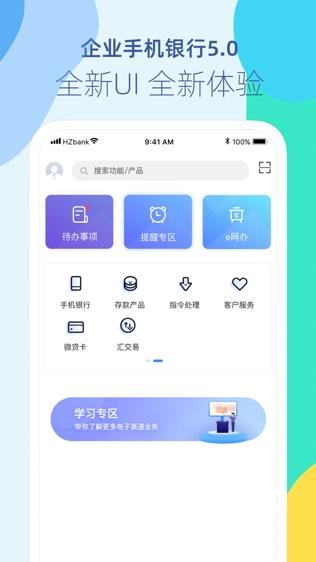 杭州银行企业版软件截图0