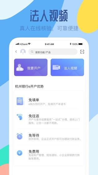 杭州银行企业版软件截图1