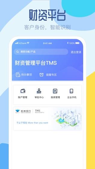 杭州银行企业版软件截图2