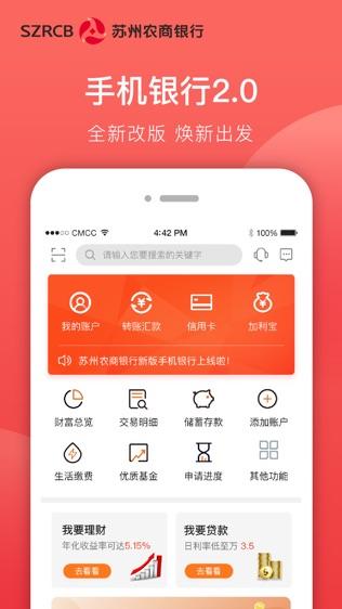 吴江农村商业银行软件截图0
