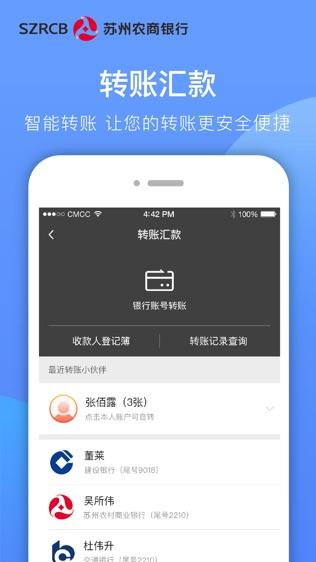 吴江农村商业银行软件截图2
