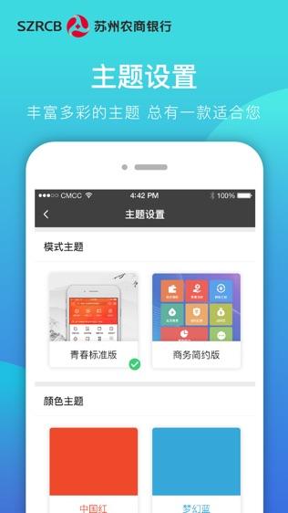 吴江农村商业银行软件截图1