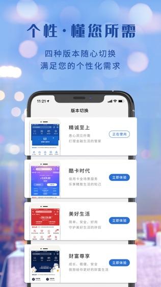 上海银行手机银行软件截图0