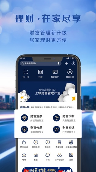 上海银行手机银行软件截图1