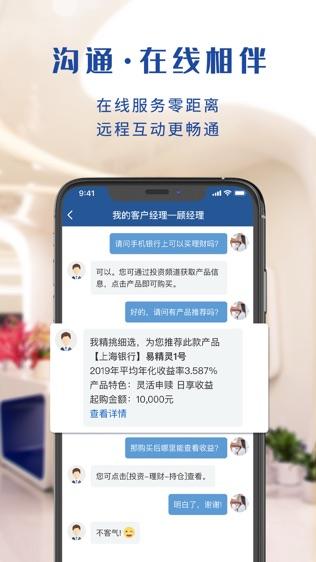 上海银行手机银行软件截图2