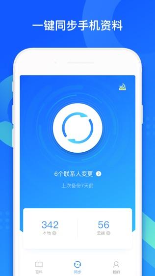 QQ同步助手软件截图0