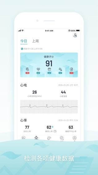 米动健康软件截图1