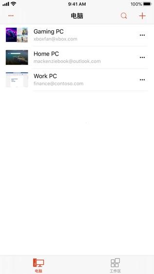 Microsoft 远程桌面软件截图1