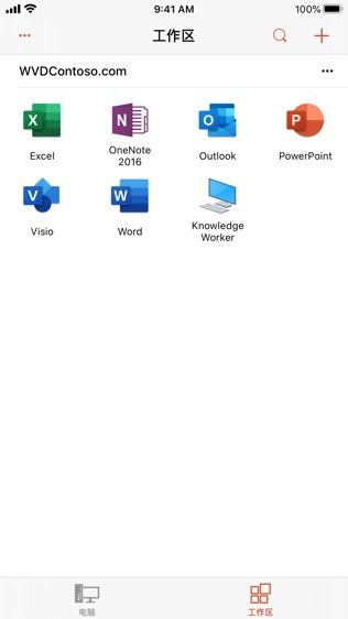 Microsoft 远程桌面软件截图2