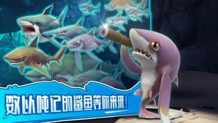 Hungry Shark World软件截图1