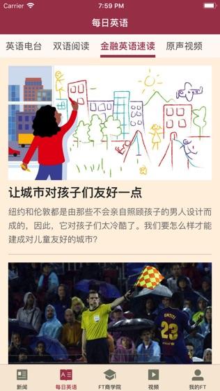 FT中文网软件截图2