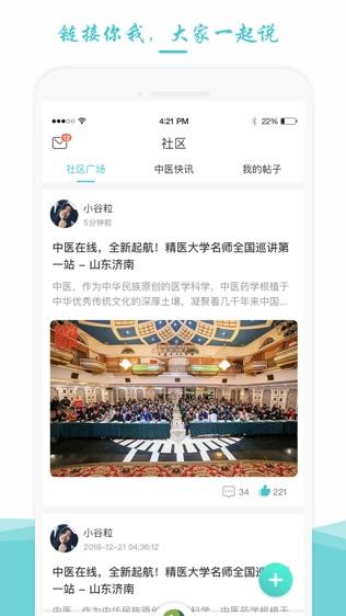 中医在线—中医学习第一平台软件截图1
