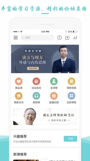 中医在线—中医学习第一平台软件截图0