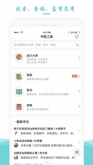 中医在线—中医学习第一平台软件截图2