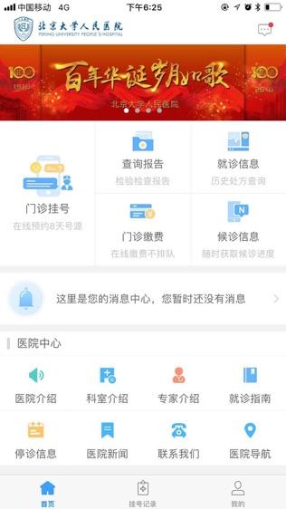 北京大学人民医院软件截图0