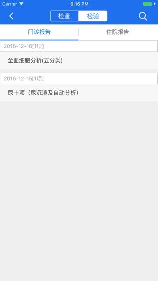 北京大学人民医院软件截图1