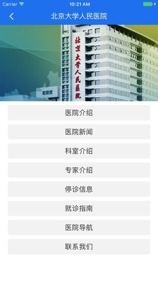 北京大学人民医院软件截图2