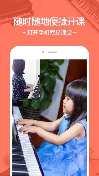 柚子练琴教师版软件截图1
