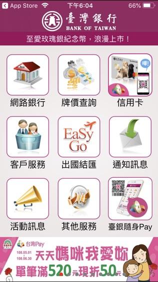 臺灣銀行  網路銀行隨身版软件截图0