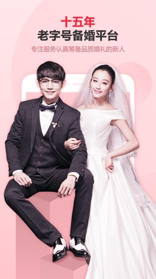 中国婚博会软件截图0