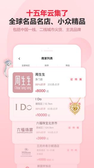 中国婚博会软件截图1