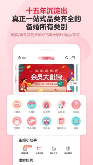 中国婚博会软件截图2